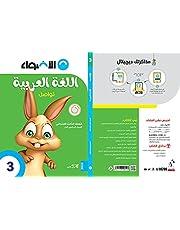 كتاب الاضواء اللغة العربية - المرحلة الابتدائية - الصف الثالث الابتدائي