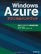 Windows Azureテクニカルハンドブック