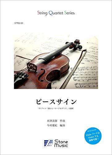 STRQ-50 弦楽四重奏楽譜 ピースサイン(米津玄師)〔TVアニメ「僕のヒーローアカデミア」主題歌〕