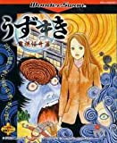 Uzumaki:Denshi Simulation (Japanese Import Video Game) [Wonderswan]