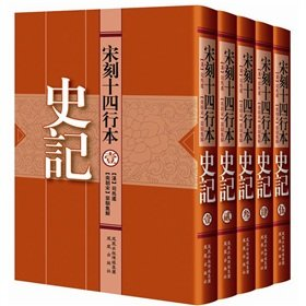 Fourteen Lines of the Song Dynasty 'Historical Records' (Chinese Edition) pdf