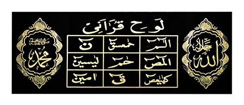Islamic Muslim Wall Hanging Board or Panel Loh Kurani/ Black & Gold Color / Home Decorative by Nabil's Gift Shop