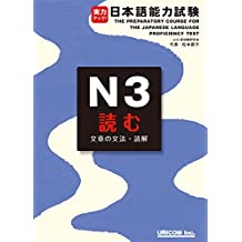 jitsuryoku appu nihongo nouryoku shiken N3 yomu: The Preparatory Course for the Japanese Language Proficiency Test N3 Reading jitsuryoku appu nihongo nouryoku shaken (Japanese Edition)