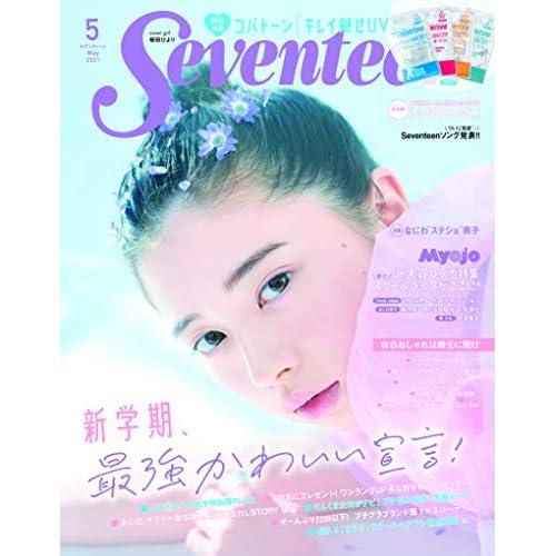 Seventeen 2021年 5月号 表紙画像