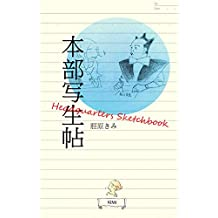 Headquarters Sketchbook: Kaikeikeirituushinhuroku (KIMIbunko) (Japanese Edition)