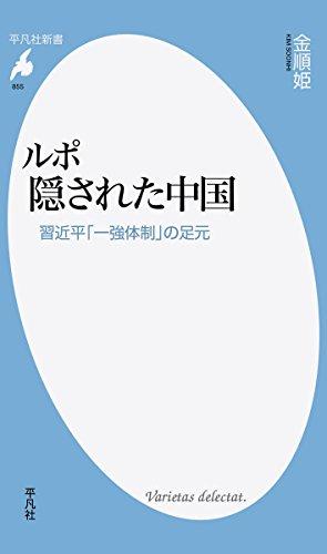 ルポ 隠された中国: 習近平「一強体制」の足元 (平凡社新書)