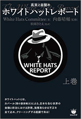 ホワイト ハット レポート