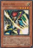 Yu-Gi-Oh! RaiJin EXP2-JP025 Normal Japan