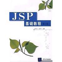 JSP基础教程(第2版)