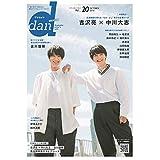 TVガイドdan[ダン]vol.20