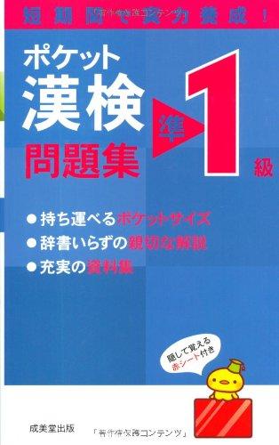 ポケット漢検準1級問題集