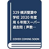 329横浜雙葉中学校 2020年度用 6年間スーパー過去問 (声教の中学過去問シリーズ)