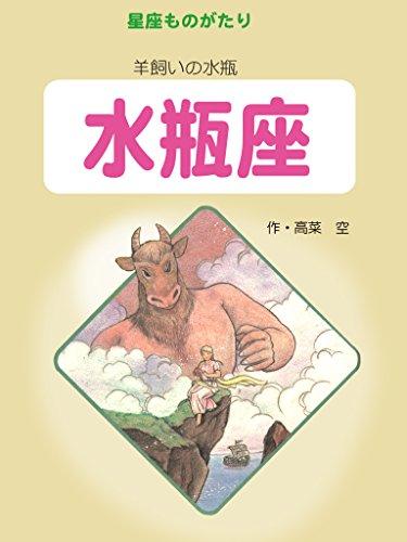 Constellation Aquarius story Constellation story series (Japanese - Constellation Japanese In