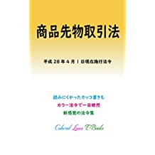 Commodity Derivatives Transaction Act Colored Laws (Japanese Edition)