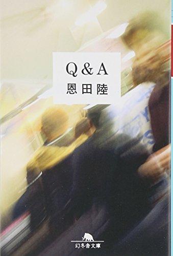 Q&A (幻冬舎文庫)