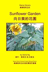 Mama Gloria's Sunflower Garden: Mama Gloria Chinese-English Bilingual Books (Volume 1)
