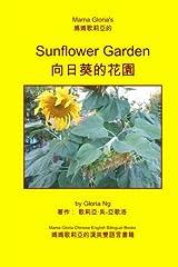 Mama Gloria's Sunflower Garden: Mama Gloria Chinese-English Bilingual Books (Volume 1) Paperback