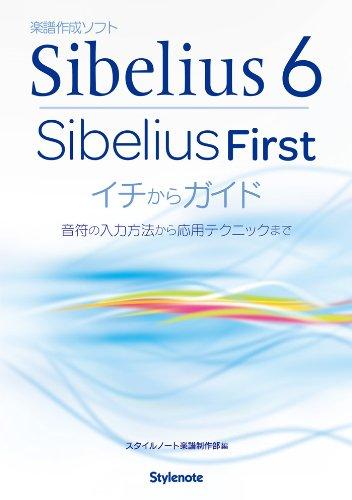 Sibelius6・SibeliusFirstイチからガイド 〜音符の入力方法から応用テクニックまで〜