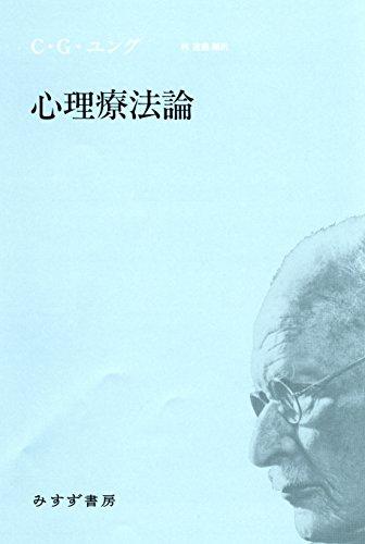 心理療法論【新装版】