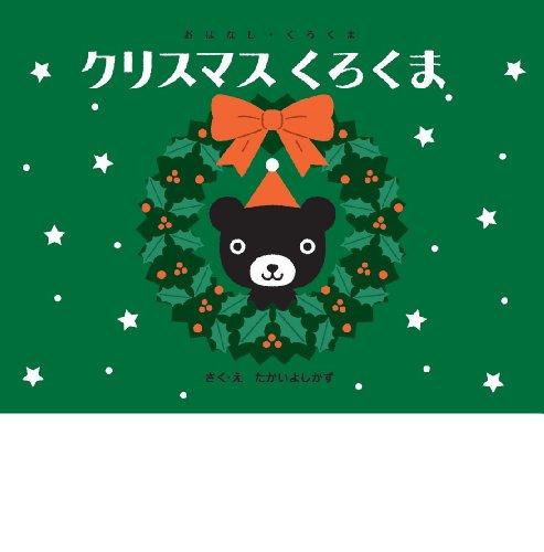 クリスマスくろくま―おはなし・くろくま