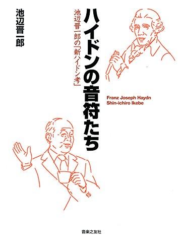 ハイドンの音符たち: 池辺晋一郎の「新ハイドン考」