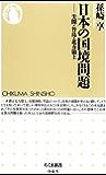 日本の国境問題 ──尖閣・竹島・北方領土 (ちくま新書)