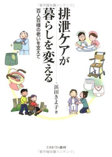 Download Haisetsu kea ga kurashi o kaeru : Hyakunin hyakuyō no oi o sasaete pdf epub