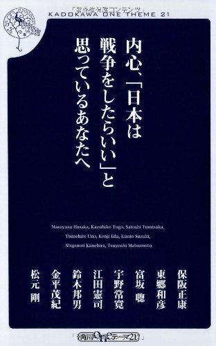 内心、「日本は戦争をしたらいい」と思っているあなたへ (角川oneテーマ21)