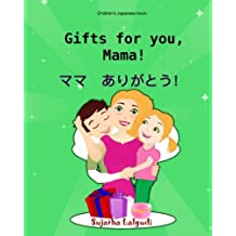 Japanese kids book: Gifts for you, Mama. Mama arigatou: Children's Japanese books (bilingual edition) Children's Japanese English picture book (dual language Japanese), Japanese Childrens books (Bilingual Japanese books)