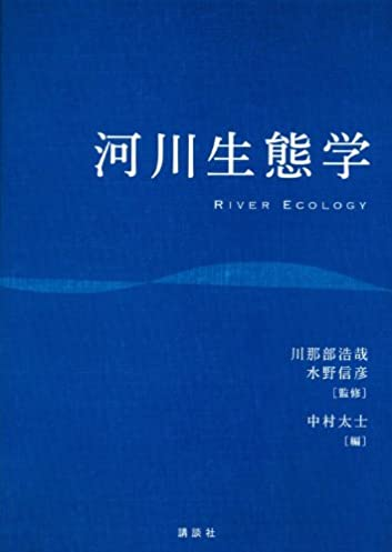 4151f5846a0 ... Array - river ecology ks global environment scientific manual 2013 isbn  rh ...