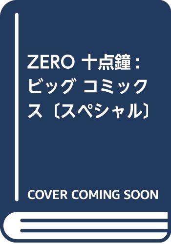 ZERO 十点鐘 (ビッグコミックススペシャル)