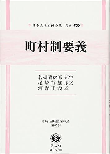 町村制要義 (日本立法資料全集―...