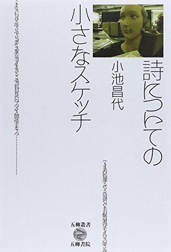 詩についての小さなスケッチ (五柳叢書 101)