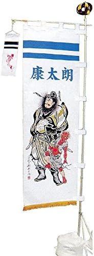 [大畑の武者絵幟][節句のぼり][武者絵のぼり]黄金鍾馗[2m](巾0.65)スタンド(水袋)[ポールフルセット]名前(横書)1ケ入り[日本の伝統文化][五月人形]