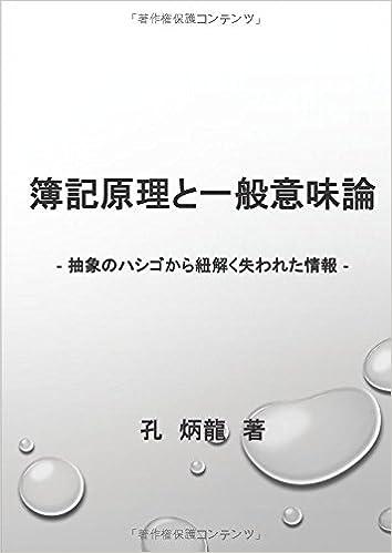 簿記原理と一般意味論 - 抽象の...