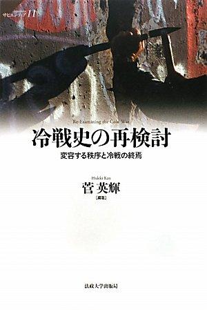 Reisenshi no saikentō : Henyōsuru chitsujo to reisen no shūen