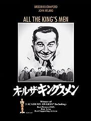 オール・ザ・キングスメン(1949年)