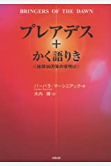 Dawn of 300,000 Earth years - Zarathustra Pleiades + (2004) ISBN: 4884693787 [Japanese Import] Tankobon Hardcover