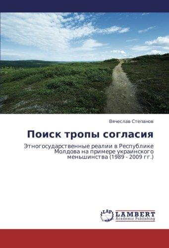 Poisk tropy soglasiya: Etnogosudarstvennye realii v Respublike Moldova na primere ukrainskogo men'shinstva (1989 - 2009 gg.) (Russian Edition)