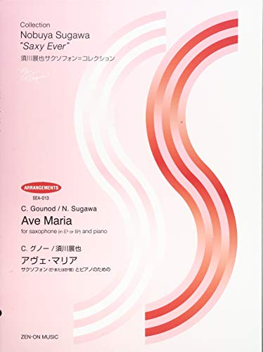 SEA-013 Sugawa Nobuya saxophone collection = C. Gounod / Ave Maria Sugawa Nobuya (2006) ISBN: 4115601132 [Japanese Import]
