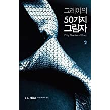 Fifty Shades of Grey (Korean Edition) by E. L. James (2012-08-08)