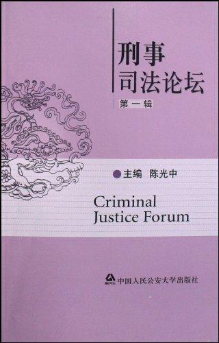 刑事司法论坛(第1辑) PDF ePub fb2 ebook