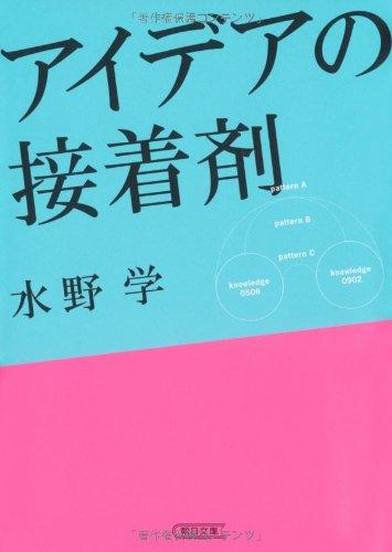 アイデアの接着剤 (朝日文庫)