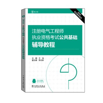 2016 Registered Electrical Engineer qualification examination based public tutorials(Chinese Edition) pdf