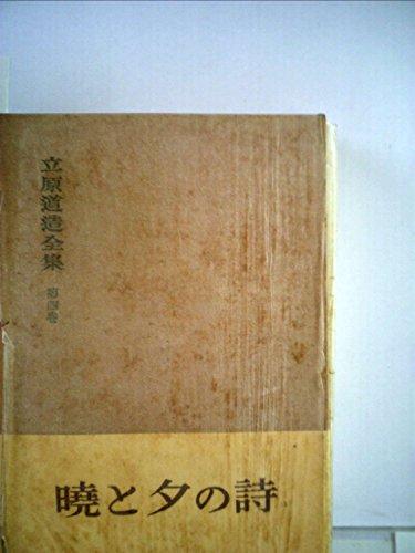 立原道造全集〈第4巻〉暁と夕の詩 (1958年)