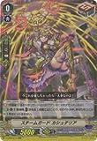 カードファイト!! ヴァンガード/V-EB04/014 スチームガード カシュテリア RR