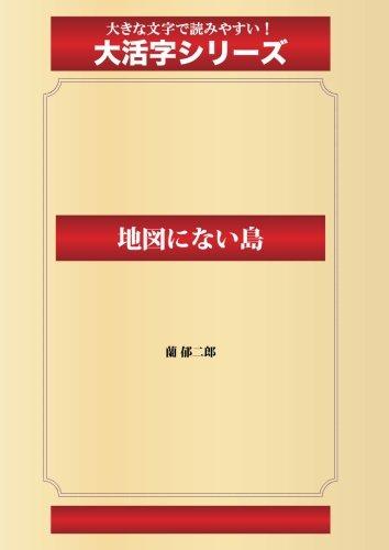 地図にない島(ゴマブックス大活字シリーズ)