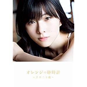 【Amazon.co.jp 限定】小片リサファースト写真集『オレンジの砂時計~リサ二十歳~』