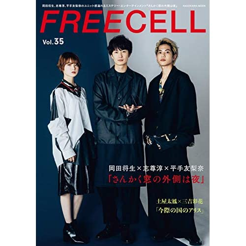 FREECELL Vol.35 表紙画像