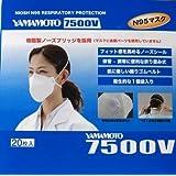 山本光学 使い捨て式防じんマスク 7500V(N95マスク) 排気弁付 1箱20枚入